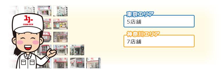 東京・神奈川に15店舗