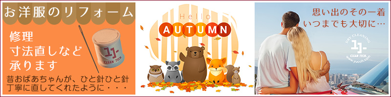 Autumn お洋服のリフォーム・思い出のその一着いつまでも大切に