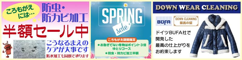 Spring ころもがえには 防虫・防カビ加工半額セール中