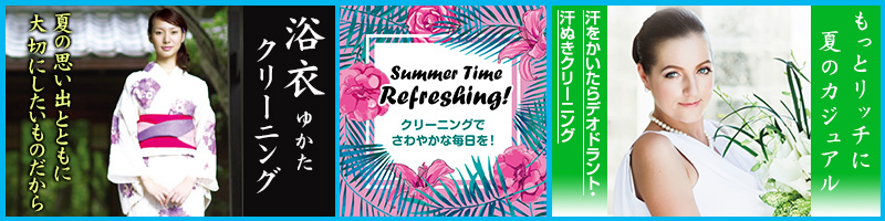 Summer 汗をかいたらデオドラント・汗ぬきクリーニング。浴衣クリーニング