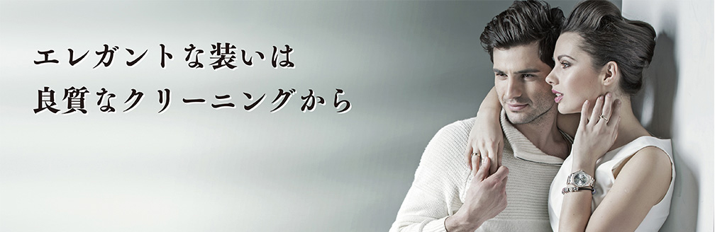神奈川全域と東京西部で営業展開しているクリーニング店【ユコークリーンテック】